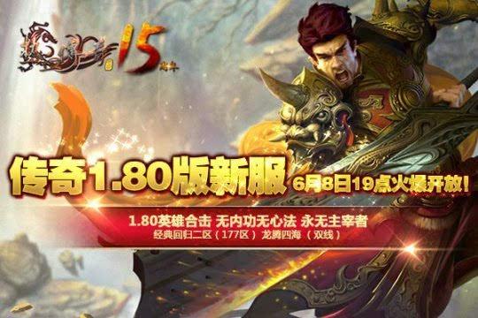 英雄合击网站 《热血传奇》1.80英雄合击版今日上线!